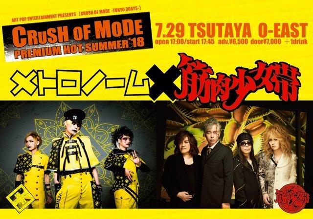 7/29(日)TSUTAYA O- EAST 『CR...