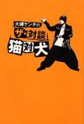 Content_book_nekoinu