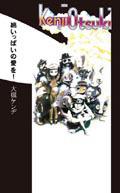 Content_wataippai_book
