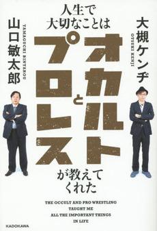 Content_oken_okaruto