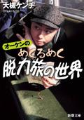 Content_datsuryoku