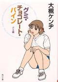 Content_book_gumi