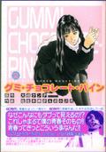 Content_gumichoco_manga2